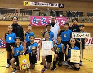 山口県小学生バレーボール連盟
